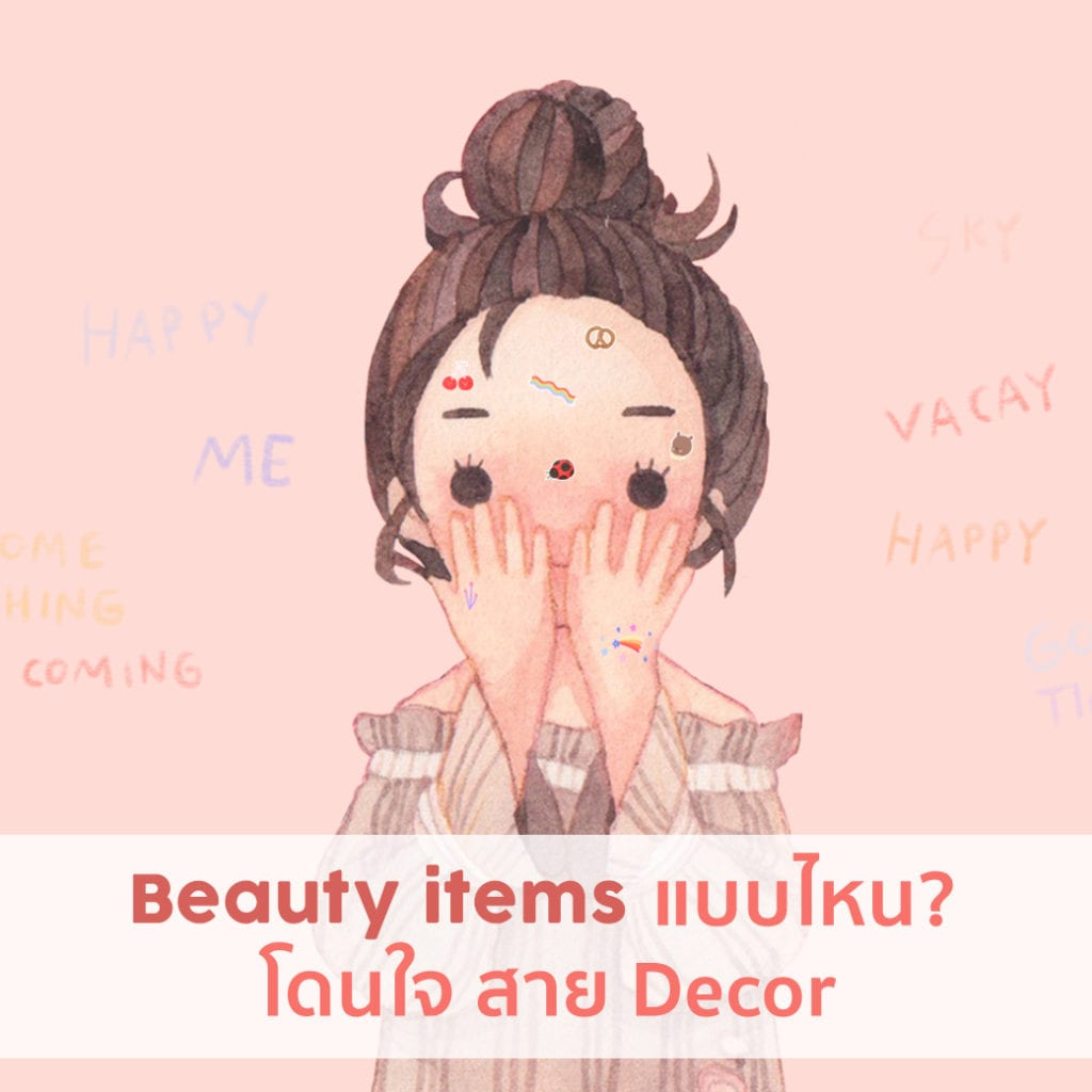 Beauty-decor_cover