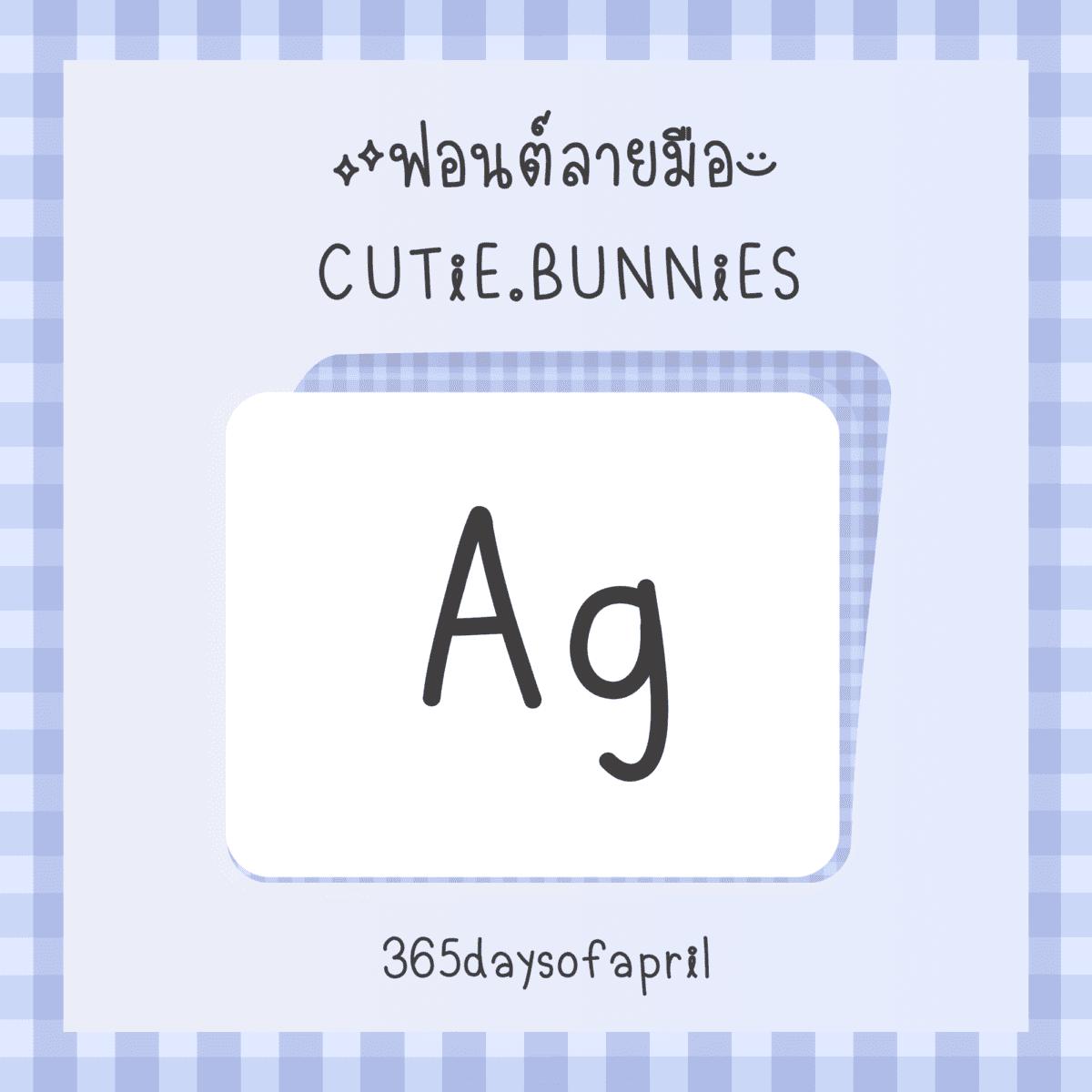 font-cutiebunnies-cover