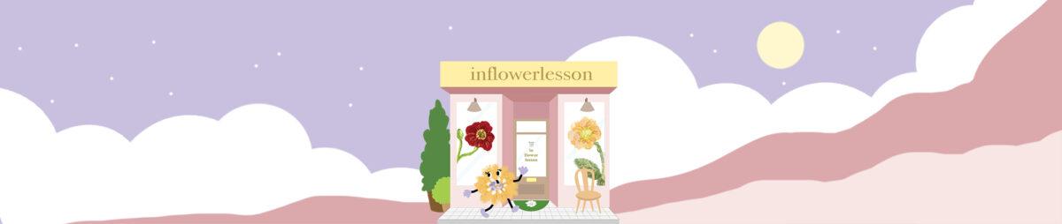 INFLOWERLESSON