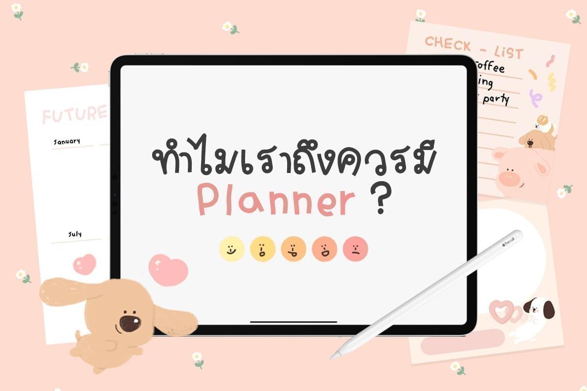 ทำไมเราถึงควรมี planner ?